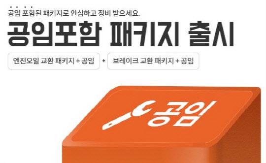 파트존, 수입차 부품 구매부터 정비까지 `원스톱 서비스` 제공